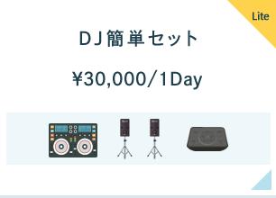 DJ簡単セット